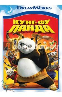 Кунг-фу Панда (DVD) кунг фу панда 2 blu ray dvd