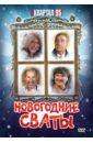 Обложка DVD Новогодние Сваты