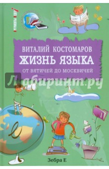 Жизнь языка. От вятичей до москвичей