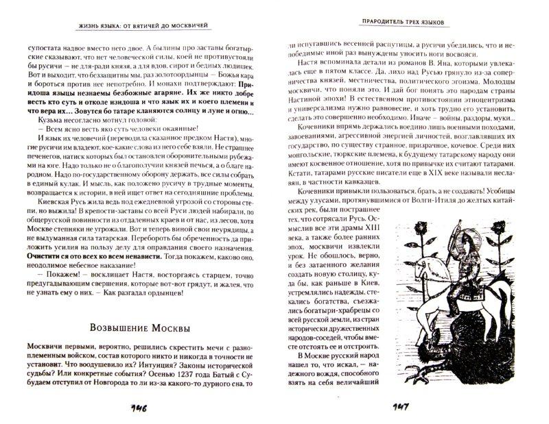 Иллюстрация 1 из 6 для Жизнь языка: от вятичей до москвичей - Виталий Костомаров | Лабиринт - книги. Источник: Лабиринт