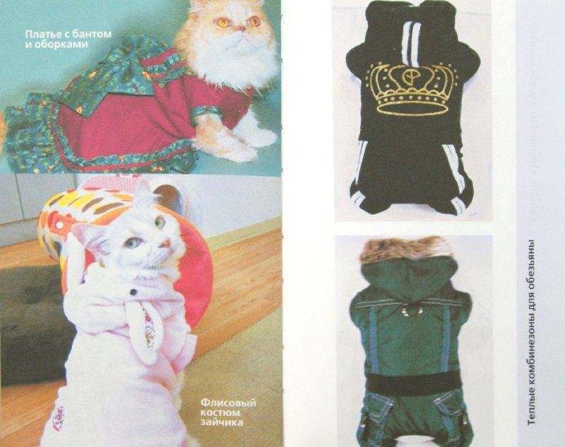 Иллюстрация 1 из 15 для Одежда и обувь для домашних животных - Ольга Захаренко | Лабиринт - книги. Источник: Лабиринт