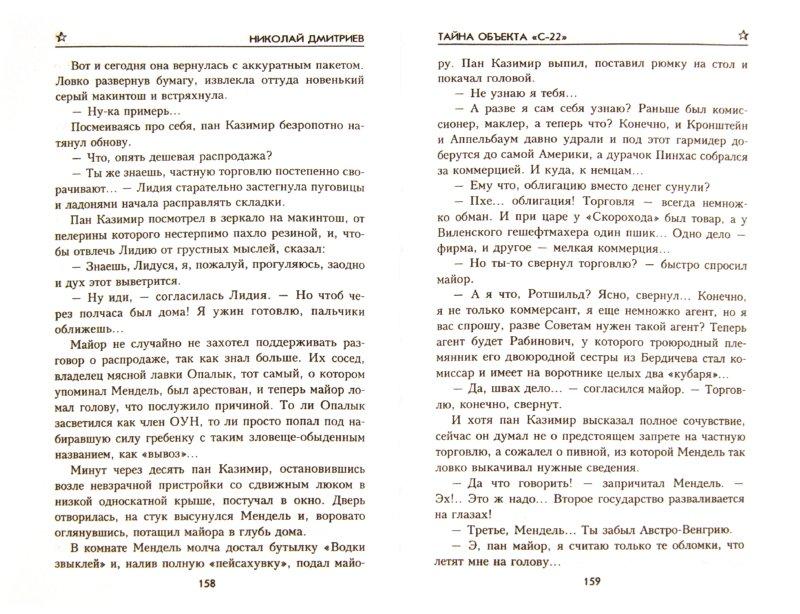 "Иллюстрация 1 из 10 для Тайна объекта ""С-22"" - Николай Дмитриев | Лабиринт - книги. Источник: Лабиринт"
