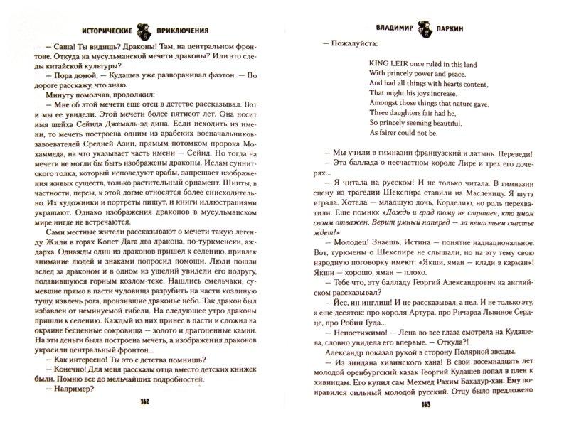 Иллюстрация 1 из 6 для Конкиста по-русски - Владимир Паркин   Лабиринт - книги. Источник: Лабиринт