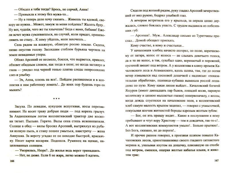 Иллюстрация 1 из 12 для Донские рассказы - Михаил Шолохов | Лабиринт - книги. Источник: Лабиринт
