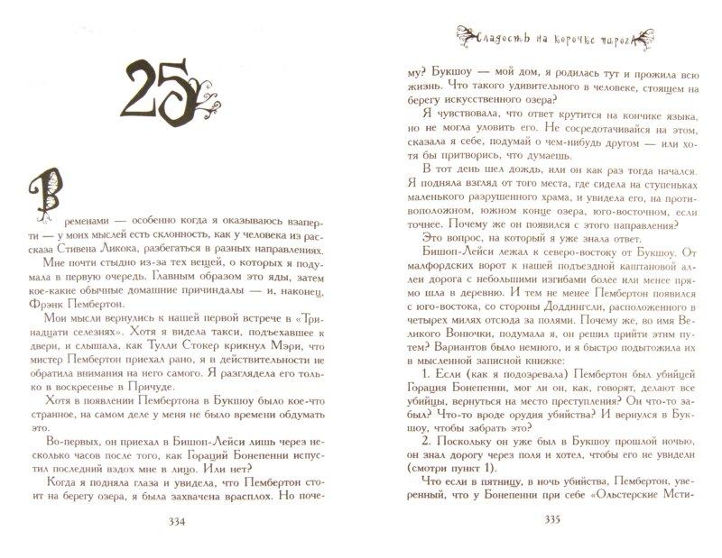 Иллюстрация 1 из 15 для Сладость на корочке пирога. Сорняк, обвивший сумку палача - Алан Брэдли   Лабиринт - книги. Источник: Лабиринт