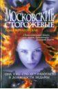 Романовская Лариса Андреевна Московские Сторожевые