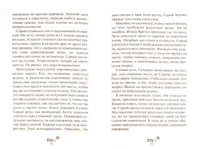 Иллюстрация 1 из 7 для Призрак сети - Тамара Крюкова | Лабиринт - книги. Источник: Лабиринт