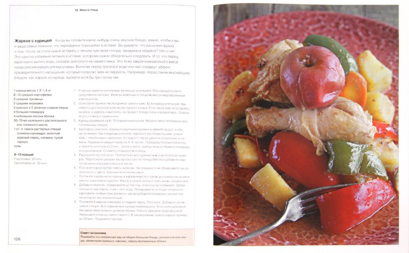 Иллюстрация 1 из 31 для Книга Гастронома. Халяльная домашняя кухня - Лилия Николенко | Лабиринт - книги. Источник: Лабиринт