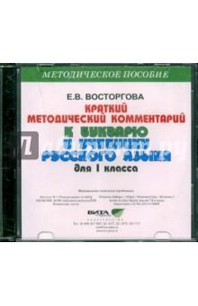 Краткий методический комментарий к букварю и учебнику русского языка для 1 класса (CD)