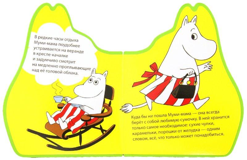 Иллюстрация 1 из 9 для Фигурки на пене. Муми-мама - Элина Голубева | Лабиринт - книги. Источник: Лабиринт
