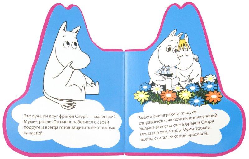 Иллюстрация 1 из 8 для Фигурки на пене. Фрекен Снорк - Элина Голубева   Лабиринт - книги. Источник: Лабиринт