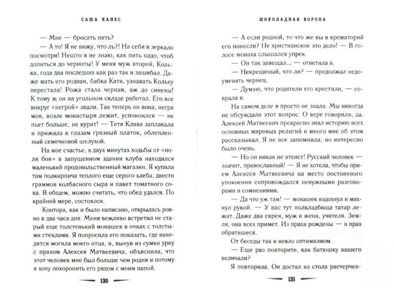Иллюстрация 1 из 9 для Шоколадная ворона - Саша Канес | Лабиринт - книги. Источник: Лабиринт