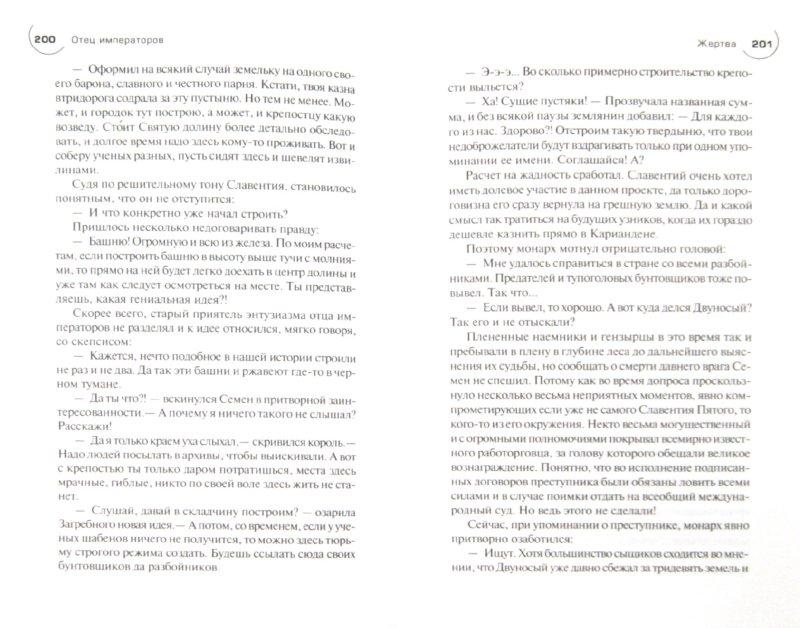 Иллюстрация 1 из 6 для Отец императоров. Книга шестая. Жертва - Юрий Иванович | Лабиринт - книги. Источник: Лабиринт