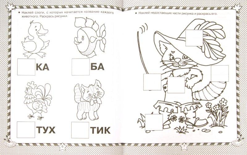 Иллюстрация 1 из 10 для Учимся думать. Книжка с наклейками (80 наклеек) - Валентина Дмитриева | Лабиринт - книги. Источник: Лабиринт