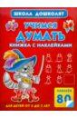Дмитриева Валентина Геннадьевна Учимся думать. Книжка с наклейками (80 наклеек) цены
