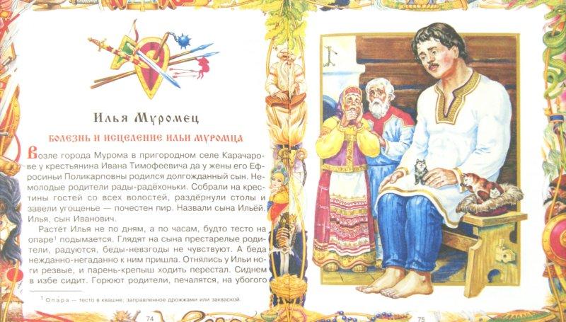 Иллюстрация 1 из 4 для Сказки о богатырской доблести | Лабиринт - книги. Источник: Лабиринт