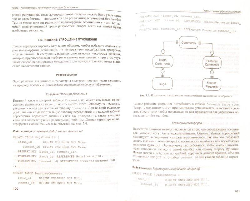 Иллюстрация 1 из 9 для Программирование баз данных SQL. Типичные ошибки и их устранение - Билл Карвин | Лабиринт - книги. Источник: Лабиринт