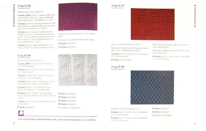 Иллюстрация 1 из 16 для 250 узоров. Вязание внакидку - Эрика Найт | Лабиринт - книги. Источник: Лабиринт