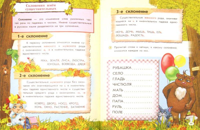 Иллюстрация 1 из 49 для Все правила русского языка для детей - Мария Фетисова | Лабиринт - книги. Источник: Лабиринт