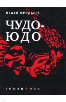 Чудо-Юдо: Романчик книги эксмо путеводитель по звездному небу россии