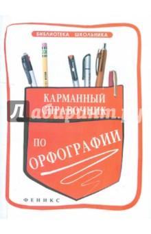 Карманный справочник по орфографии