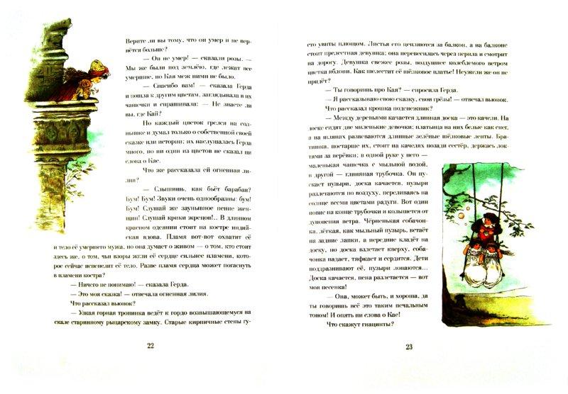 Иллюстрация 1 из 34 для Снежная королева. Сказка в семи сказках Андерсена - Ханс Андерсен | Лабиринт - книги. Источник: Лабиринт