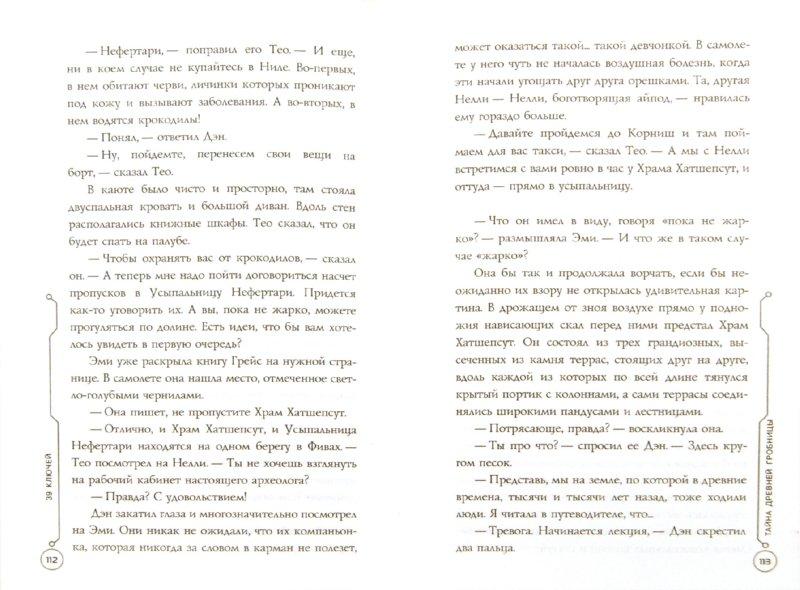 Иллюстрация 1 из 32 для Тайна древней гробницы - Джуд Уотсон | Лабиринт - книги. Источник: Лабиринт