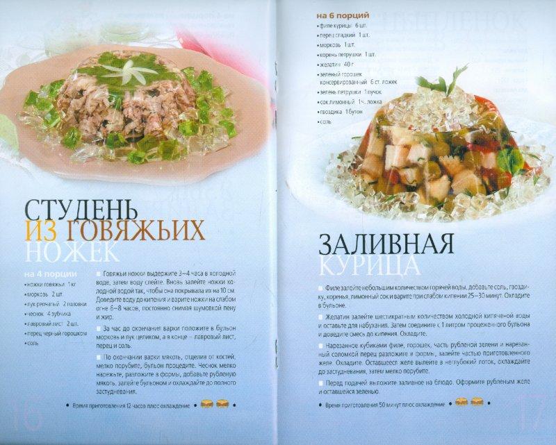 Иллюстрация 1 из 18 для Заливные блюда   Лабиринт - книги. Источник: Лабиринт