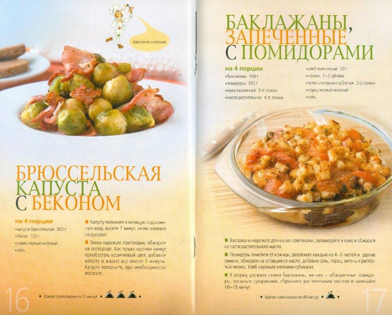 Иллюстрация 1 из 17 для Экспресс-кухня | Лабиринт - книги. Источник: Лабиринт
