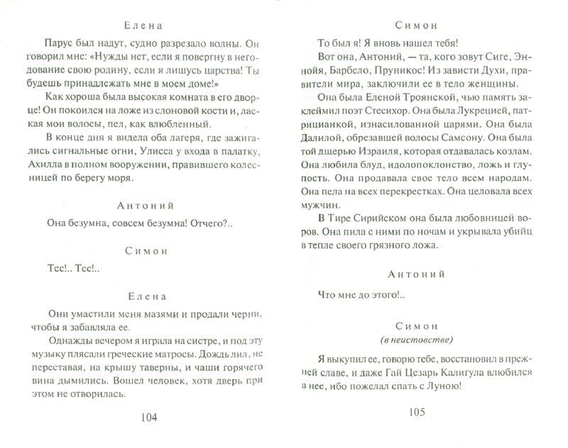 Иллюстрация 1 из 15 для Искушение святого Антония - Гюстав Флобер | Лабиринт - книги. Источник: Лабиринт