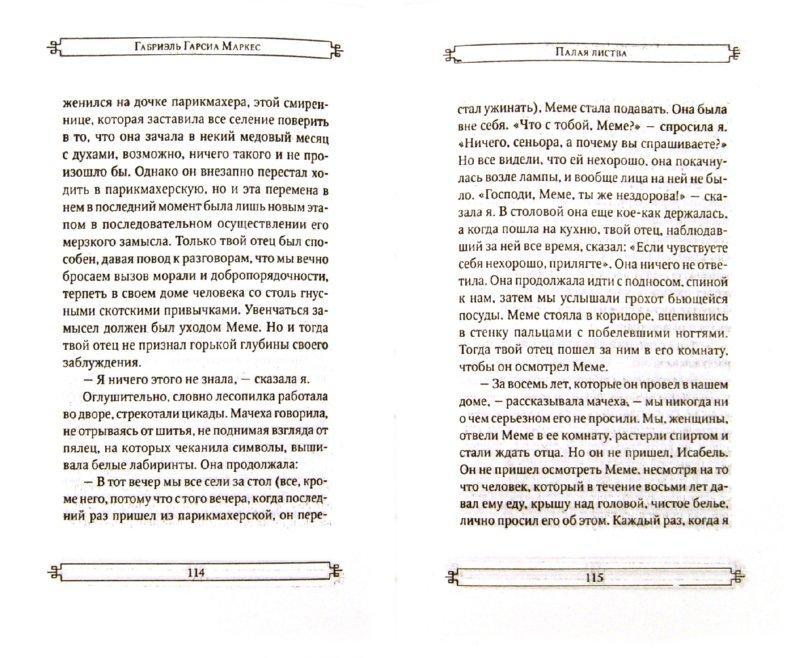 Иллюстрация 1 из 21 для Палая листва - Маркес Гарсиа | Лабиринт - книги. Источник: Лабиринт