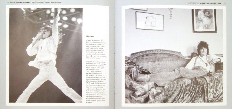 Иллюстрация 1 из 19 для The Rolling Stones. Иллюстрированная биография - Джейн Бэнн   Лабиринт - книги. Источник: Лабиринт