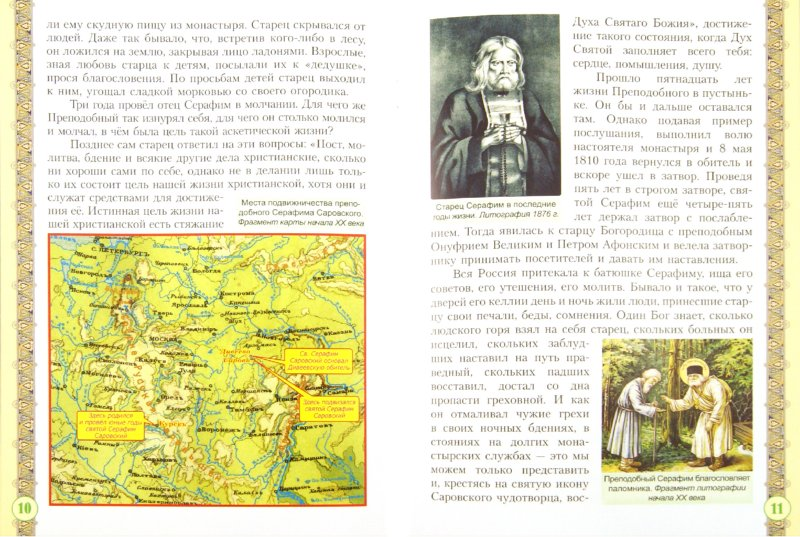 Иллюстрация 1 из 6 для Преподобный Серафим Саровский | Лабиринт - книги. Источник: Лабиринт