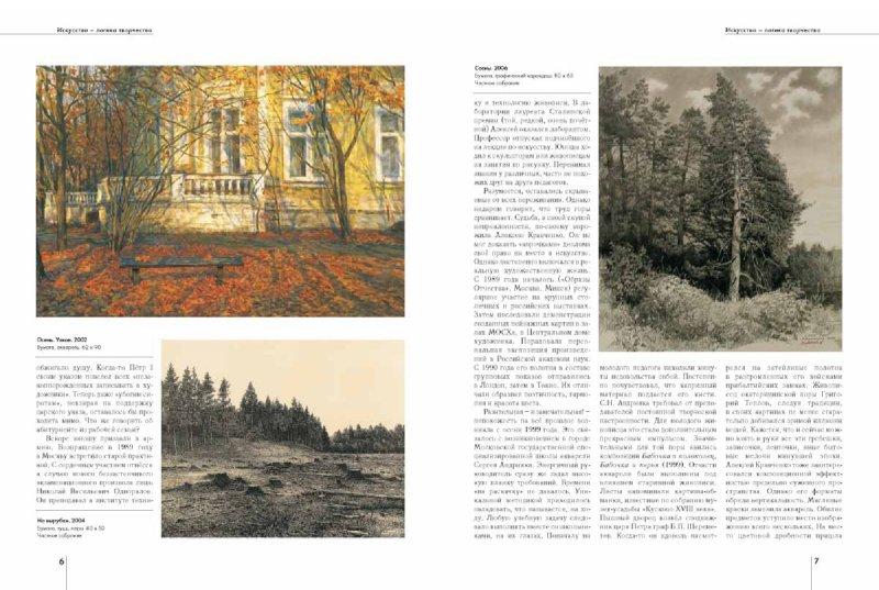 Иллюстрация 1 из 3 для Алексей Кравченко - Владимир Погодин   Лабиринт - книги. Источник: Лабиринт