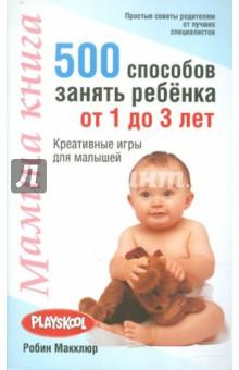 Мамина книга. 500 способ занять ребенка от 1 до 3 лет