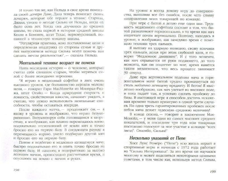 Иллюстрация 1 из 5 для Метод Сильвы. Управление разумом для физического совершенствования - Сильва, Бернд | Лабиринт - книги. Источник: Лабиринт