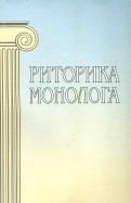 Риторика монолога