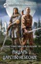 Калбазов Константин Георгиевич Рыцарь. Царство Небесное
