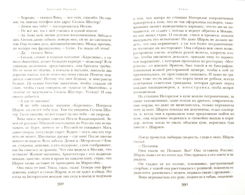 Иллюстрация 1 из 13 для Страх: Дети Арбата: Книга 2 - Анатолий Рыбаков   Лабиринт - книги. Источник: Лабиринт