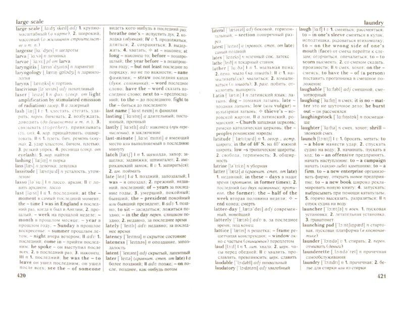 Иллюстрация 1 из 5 для Учебный англо-русский словарь. 120 000 слов и выражений - Владимир Мюллер | Лабиринт - книги. Источник: Лабиринт