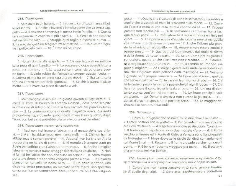 Иллюстрация 1 из 13 для Совершенствуйте ваш итальянский! 300 упражнений с ключом - Константинова, Оношко | Лабиринт - книги. Источник: Лабиринт