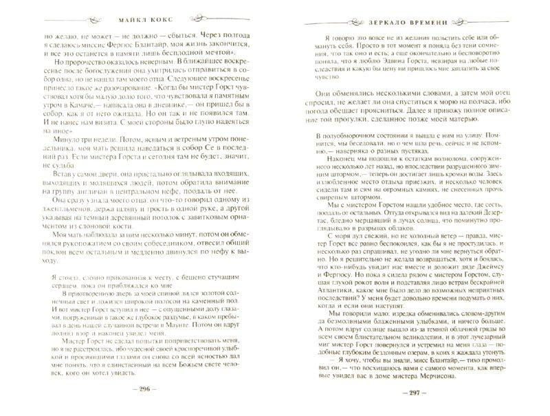 Иллюстрация 1 из 15 для Зеркало времени - Майкл Кокс | Лабиринт - книги. Источник: Лабиринт
