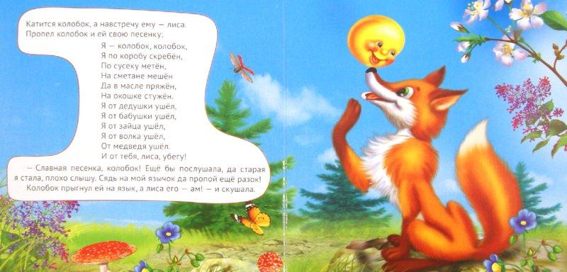 Иллюстрация 1 из 10 для Колобок. Курочка Ряба | Лабиринт - книги. Источник: Лабиринт