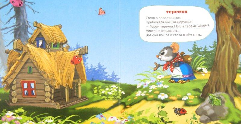 Иллюстрация 1 из 5 для Репка. Теремок | Лабиринт - книги. Источник: Лабиринт