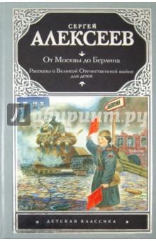 От Москвы до Берлина. Рассказы о Великой Отечественной войне