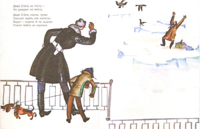 Иллюстрация 1 из 20 для Дядя Степа - Сергей Михалков | Лабиринт - книги. Источник: Лабиринт