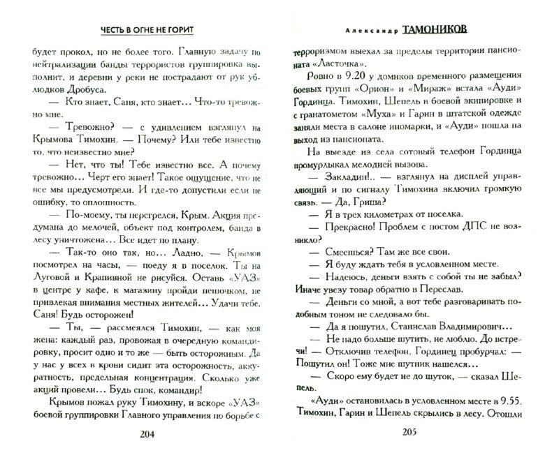 Иллюстрация 1 из 5 для Честь в огне не горит - Александр Тамоников | Лабиринт - книги. Источник: Лабиринт