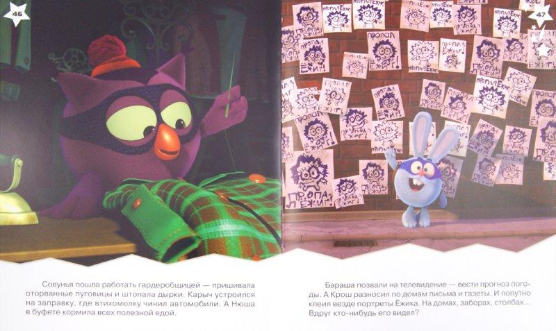 Иллюстрация 1 из 10 для Смешарики. Начало. Золотая классика   Лабиринт - книги. Источник: Лабиринт