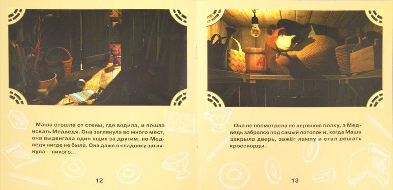Иллюстрация 1 из 8 для Кто не спрятался, я не виноват! Маша и Медведь | Лабиринт - книги. Источник: Лабиринт