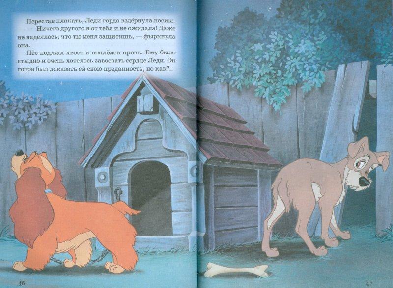 Иллюстрация 1 из 27 для Леди и Бродяга. Мои любимые сказки | Лабиринт - книги. Источник: Лабиринт